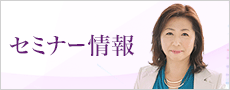 banner_seminar