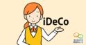 確定拠出年金(iDeCo)を始める時の相談事例