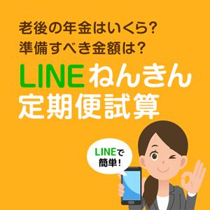 LINEねんきん定期便試算