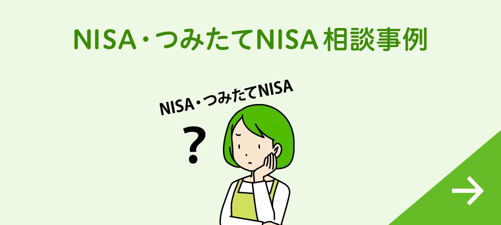 NISA・つみたてNISA相談事例