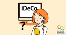専業主婦です。夫がお金を出してiDeCoに加入できますか?