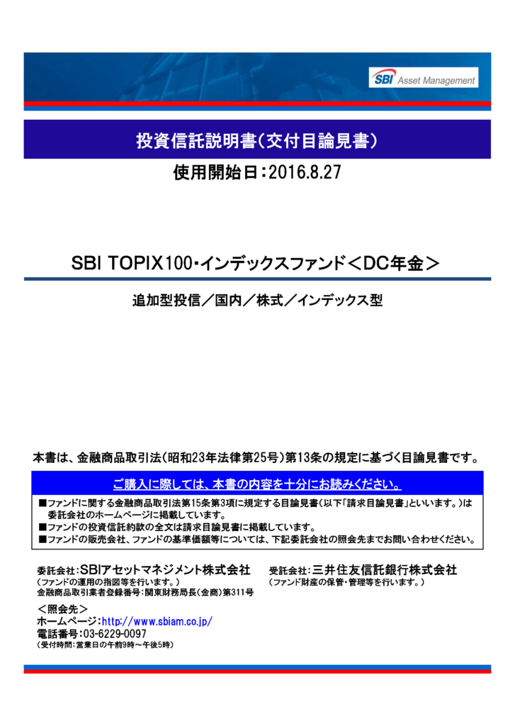 prospectus_9200157192_sbi_topix100_%e3%83%9a%e3%83%bc%e3%82%b8_01