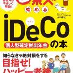 iDeCoの本