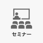 cate_seminar