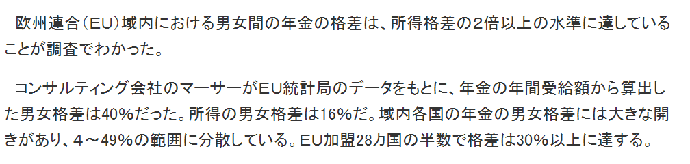 <FT特約>EU、深刻な男女格差 年金、所得の2倍以上 :日本経済新聞