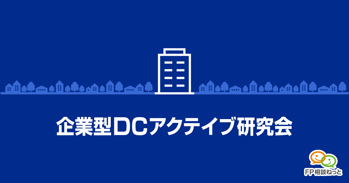 企業型DCアクテイブ研究会