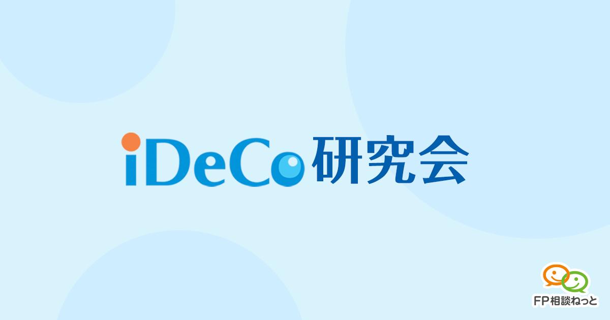 iDeCo研究会ブログ