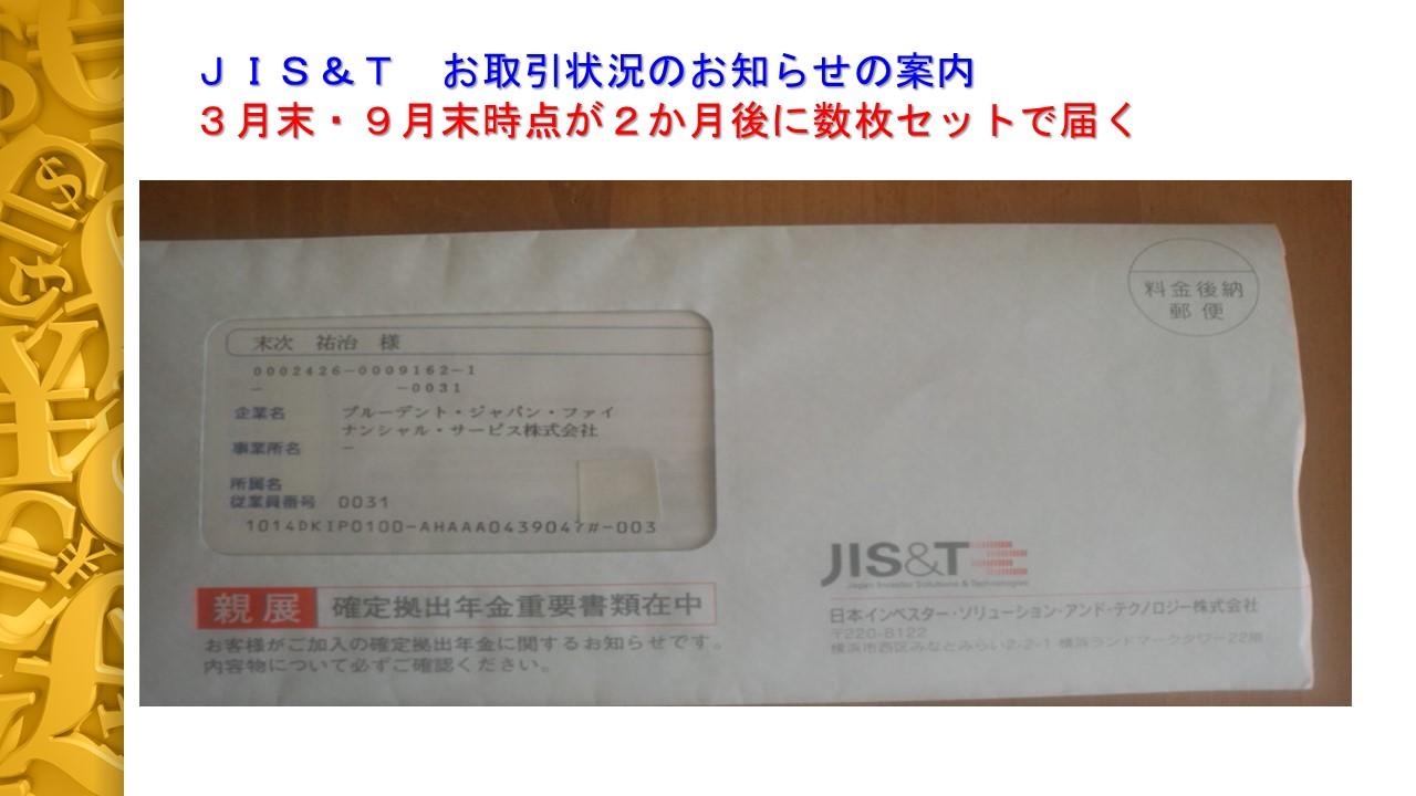 JIS&T封書