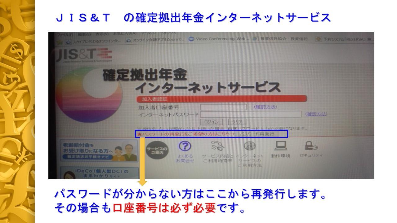 JIS&T WEBでの見方