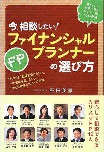 「今、相談したい!ファイナンシャルプランナーの選び方」の表紙画像