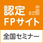 確定拠出年金相談ねっと認定FPサイト 全国セミナー