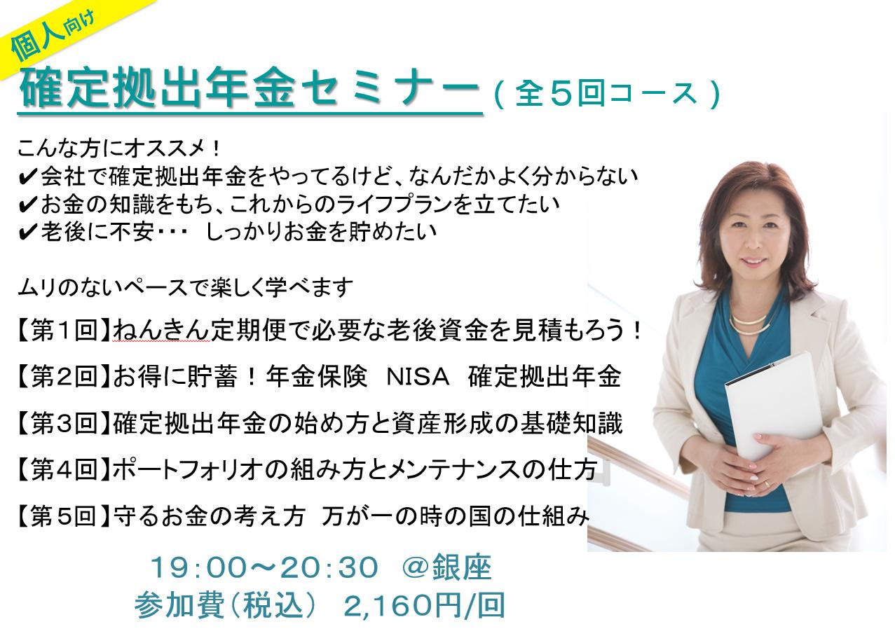 個人向け 確定拠出年金(iDeCo)セミナー 5回/@2160円