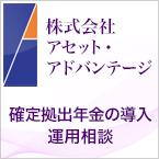 アセットアドバンテージ|確定拠出年金の導入・運用相談