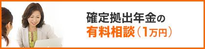 確定拠出年金の有料相談(1万円)