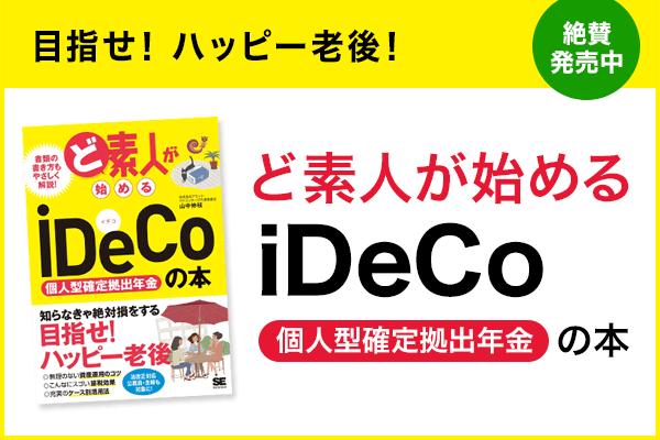 2016年11月18日発売開始!予約受付中! ど素人が始めるiDeCo (個人型確定拠出年金) の本