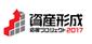 日経新聞 資産形成応援プロジェクト