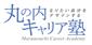 丸の内キャリア塾・日経新聞