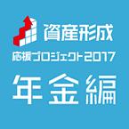 資産形成応援プロジェクト2017 年金編