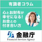 金融庁 有識者コラム