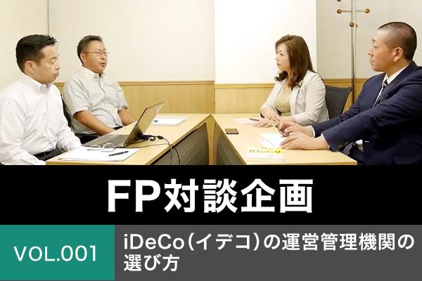 FP対談企画 VOL.001 iDeCo(イデコ)の運営管理機関の 選び方