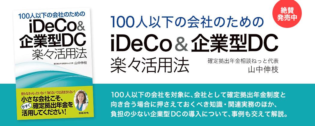 100人以下の会社のためのiDeCo&企業型DC楽々活用法