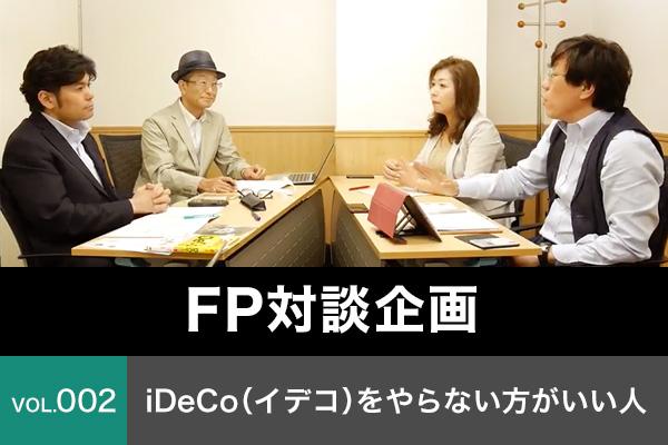 FP対談企画 VOL.002 iDeCo(イデコ)をやらない方がいい人