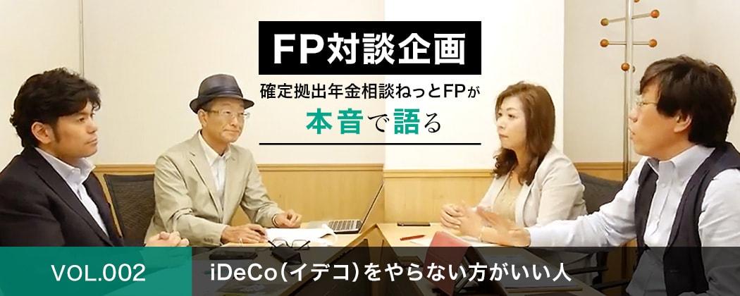 FP対談企画 確定拠出年金相談ねっとFPが本音で語る VOL.002 iDeCo(イデコ)をやらない方がいい人