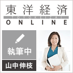 東洋掲経済オンライン