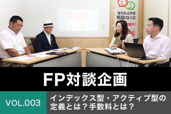 【FP対談企画第3弾】インデックス型・アクティブ型の定義とは?手数料とは?