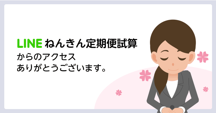 【LINE】ねんきん定期便試算からのアクセスありがとうございます。