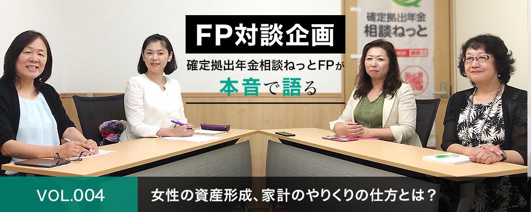 【FP対談企画第4弾】女性の資産形成、家計のやりくりの仕方とは?
