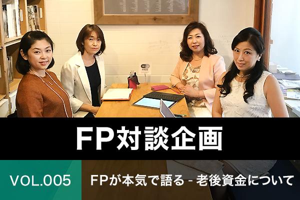 【FP対談企画第5弾】FPが本気で語る-老後資金について