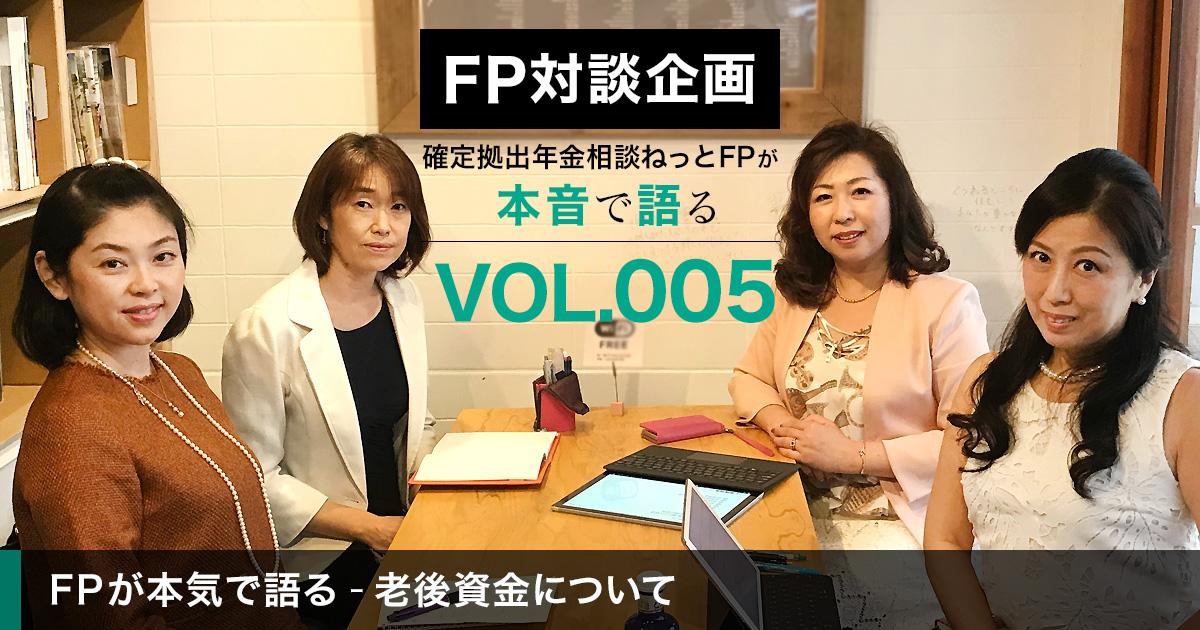 FP対談企画 確定拠出年金相談ねっとFPが本音で語る VOL.005