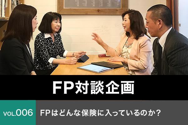 【FP対談企画第6弾】FPはどんな保険に入っているのか?
