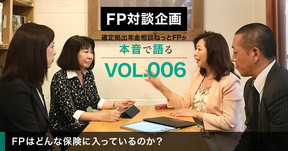 FP対談企画 確定拠出年金相談ねっとFPが本音で語る VOL.006