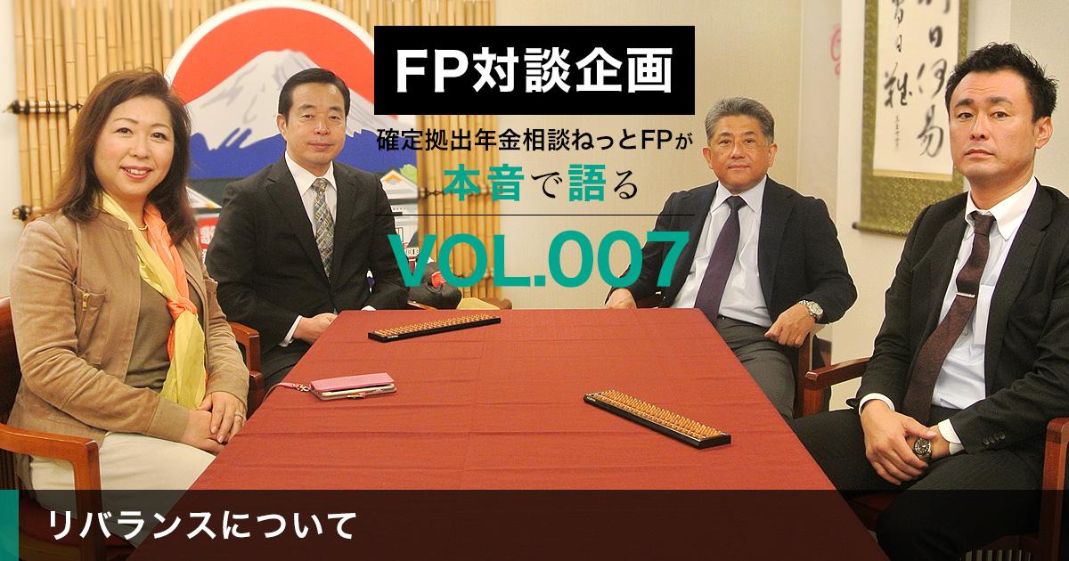 FP対談企画 確定拠出年金相談ねっとFPが本音で語る VOL.007