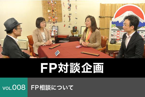 【FP対談企画第8弾】FP相談について