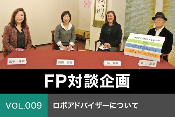 【FP対談企画第9弾】ロボアドバイザーについて