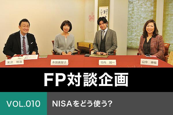 【FP対談企画第10弾】NISAをどう使う?