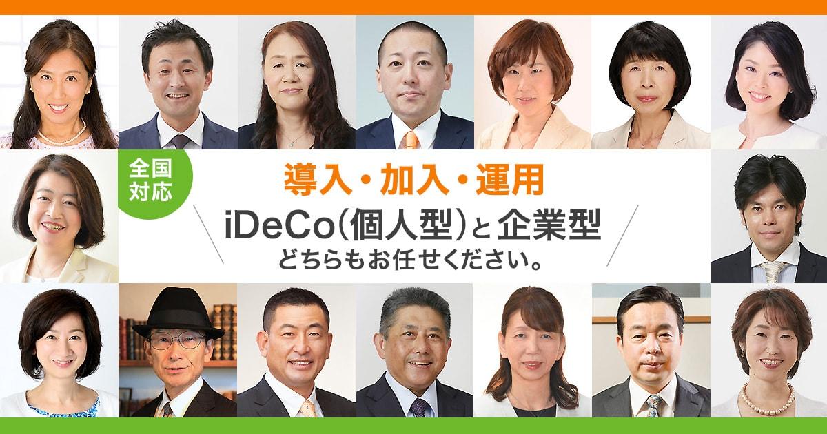 全国対応 導入・加入・運用 iDeCoと企業型どちらもお任せください。