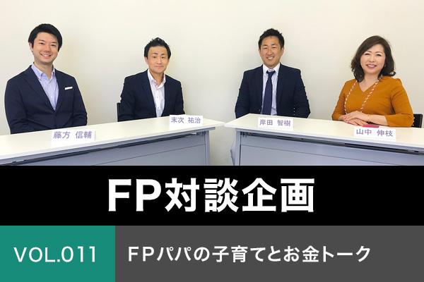 【FP対談企画第11弾】FPパパの子育てとお金トーク