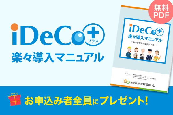 お申込み者全員に「iDeco+ 楽々導入マニュアル」プレゼント!