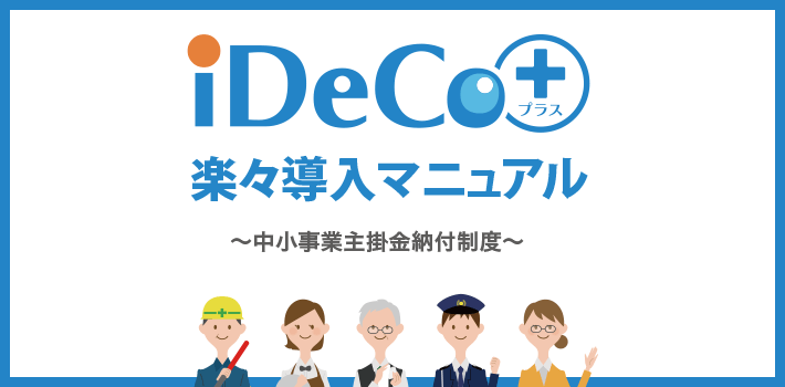 iDeCo+ 楽々導入マニュアル~中小事業主掛金納付制度~