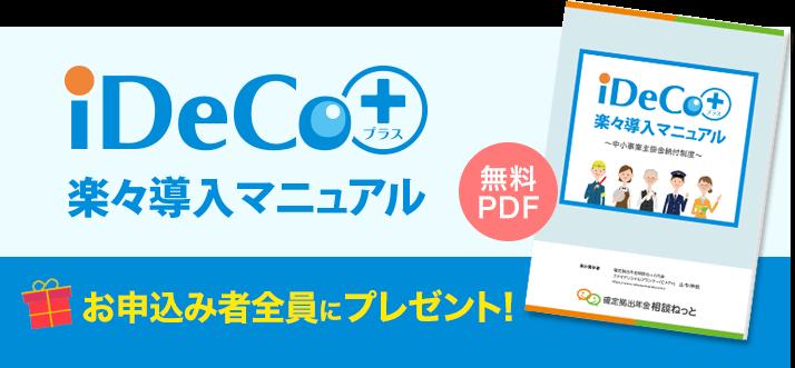 iDeCo+ 楽々導入マニュアル PDFプレゼント