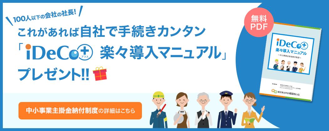 お申込み者全員に「iDeco+ 楽々導入マニュアル」プレゼント!!