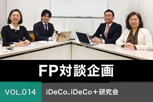 【FP対談企画第14弾】iDeCo、iDeCo+研究会