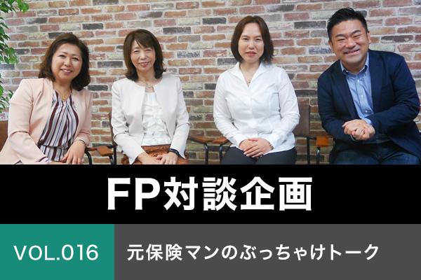 【FP対談企画第16弾】元保険マンのぶっちゃけトーク