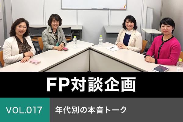 【FP対談企画第17弾】年代別の本音トーク