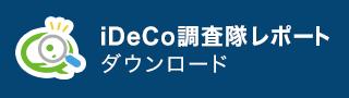 iDeCo調査隊レポート ダウンロード