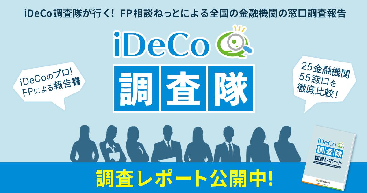 iDeCo調査隊 iDeCoに詳しいFPが案内を受けてみて評価!